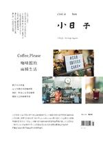小日子享生活誌 NO.61