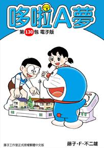 哆啦A夢 第130包 電子版