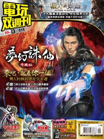 電玩雙週刊VOL.211
