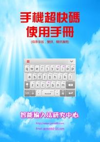 手機超快碼使用手冊(傳承字版)