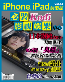 iPhone, iPad玩樂誌 #44【Kodi影視娛樂中心】