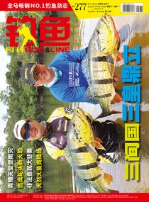 Rod & Line (Chinese)钓鱼月刊 5月号 (2017)
