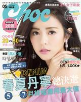 Choc恰女生-186期(5月號)