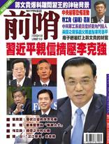 前哨月刊2017年6月號第316期
