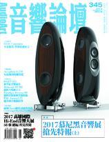 音響論壇電子雜誌 第345期 6月號