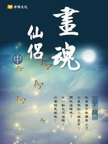 畫魂仙侶 中 (共3冊)