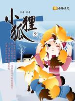 小狐狸 2 (共1-5冊)