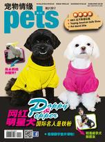Pets 宠物情缘 7月号 (2017)