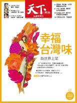 【天下雜誌 第625期】幸福台灣味