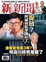 新新聞 2017/6/22 第1581期