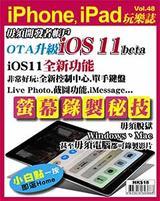 iPhone, iPad玩樂誌 #48【螢幕錄製秘技】