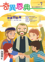 奇異恩典靈修月刊【繁體版】2017年07月號