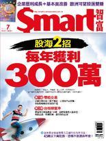 Smart智富月刊 2017年7月/227期