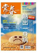 常春月刊 7月號/2017第412期