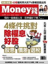 Money錢 No.118 2017年7月號