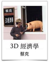3D 經濟學