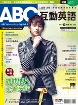ABC互動英語雜誌2017年8月號NO.182