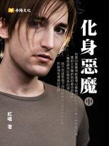 化身惡魔:台灣BL最精典小說 中 (共3冊)