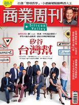 商業周刊 第1549期 矽谷台灣幫