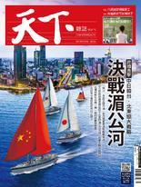 【天下雜誌 第627期】決戰湄公河