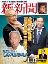 新新聞 2017/7/20 第1585期