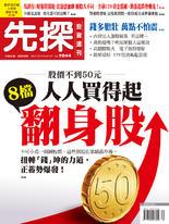 【先探投資週刊1944期】人人買得起8檔翻身股
