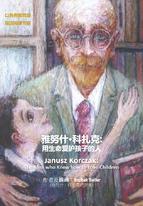 雅努什·科扎克: 用生命爱护孩子的人