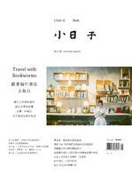 小日子享生活誌 NO.64