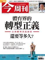 【今周刊】NO1075 體育界的轉型正義還要等多久?