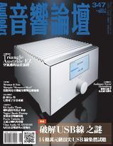 音響論壇電子雜誌 第347期 8月號