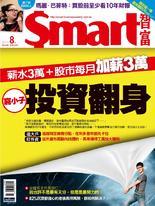 Smart智富月刊 2017年8月/228期