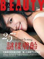 BEAUTY美人誌NO.201(8月號) 抗老別冊