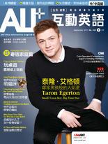 ALL+互動英語雜誌2017年9月號No.154