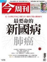 【今周刊】NO1078 最要命的新國病肺癌