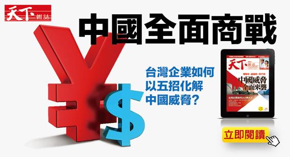 【天下雜誌 第554期】中國威脅全面來襲