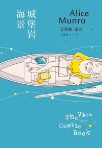 (艾莉絲.孟若)村上春樹私心最愛的小說家之一。