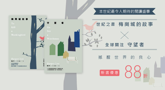 梅崗城+守望者