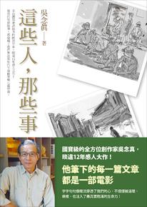 全台灣最會說故事的國民作家,暌違12年感人之作!