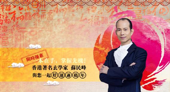 香港玄學家蘇民峰2017雞年開運