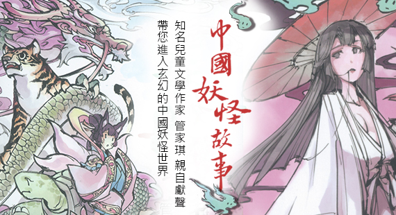 管家琪-妖怪故事系列有聲書~聲朗文化新書上架