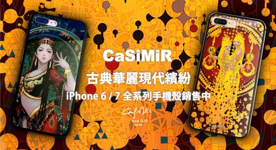 CaSiMiR手機殼銷售中