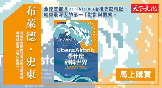 Uber與Airbnb憑什麼翻轉世界-天下文化