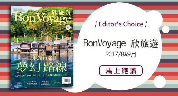 BonVoyage 欣旅遊 2017/8&9月