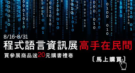 程式語言資訊展