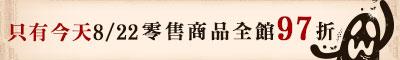 全館97折-農曆7月1在家看書最平安