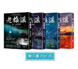 老梅謠 全套四冊 [PDF版][玄幻][懸疑][冒險] The Song of Lao-Mei