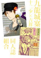 微時光影+吉祥抱抱(2011-12)