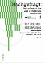 向下扎根!德國最受歡迎的思辨課系列1~6