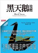 《黑天鵝效應》作者塔雷伯經典套書「不確定」五部曲