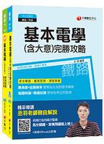 108年【電務/電力/電機_服務員】臺鐵營運人員甄試套書